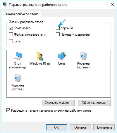 Убираем флажок в параметрах рабочего стола