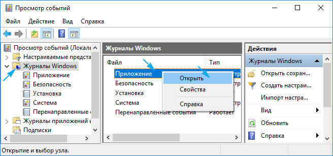 Просмотр событий в журнале Windows