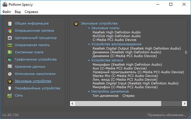 Интерфейс программы Speccy