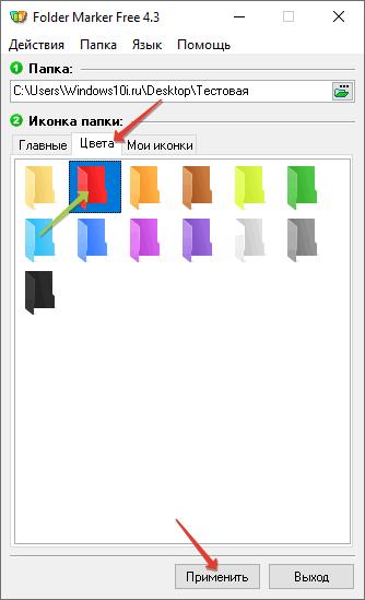 Выбор цвета для замены