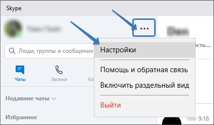 Открываем настройки в главном меню скайп