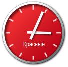 Часы красного цвета