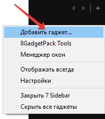 Добавление гаджета на панели через программу