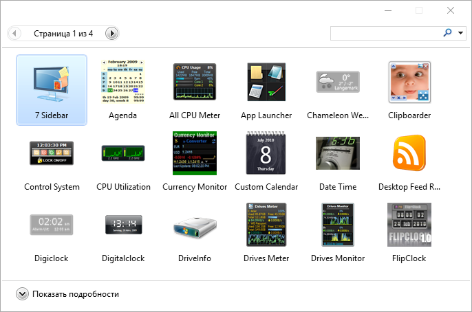 Главное меню программы 8GadgetPack