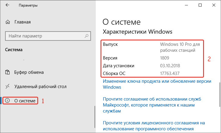 Информация о сборке windows