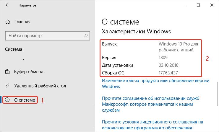 Информация о сборке windows