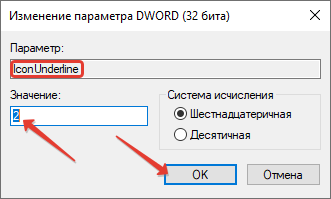 Изменение параметра IconUnderline