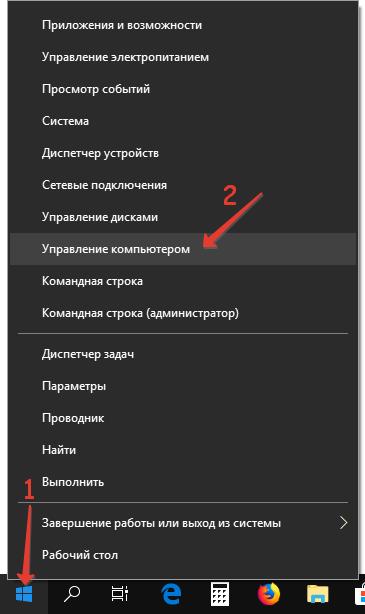 Открыть окно управление компьютером