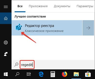 Открытие редактора реестра в меню пуск