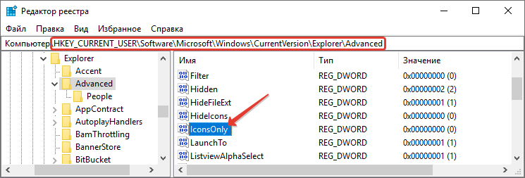 Открываем параметр IconsOnly