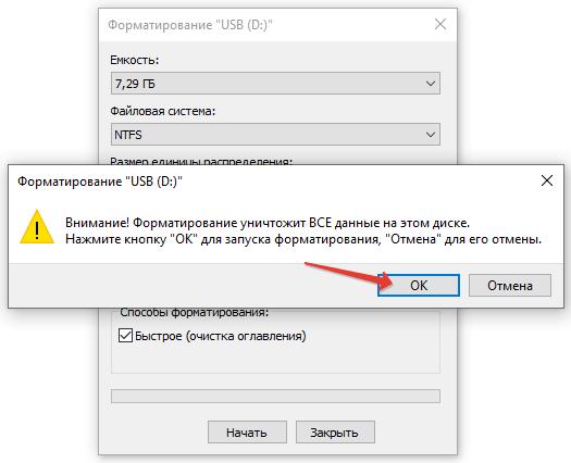 Подтверждение форматирования