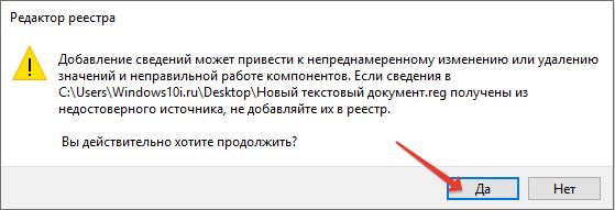 Подтверждение изменений в реестре для параметра IconsOnly