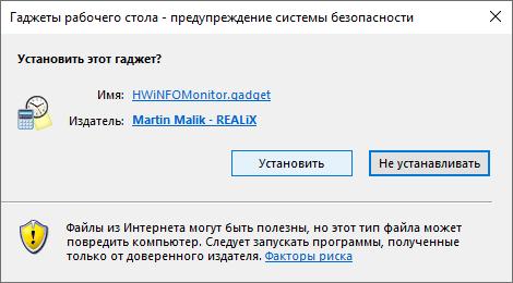 Установка гаджета HWiNFOMonitor