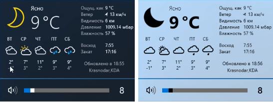 Виджет погоды в программе Win10 Widgets
