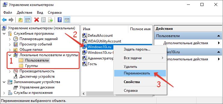 Замена имени пользователя в управлении компьютером