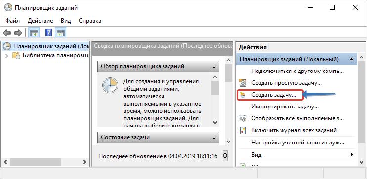 Запуск скайпа в планировщике