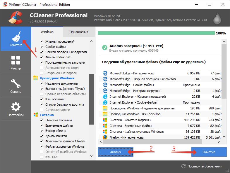 Очистка системы программой CCleaner