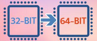 Переход с 32 на 64 бита