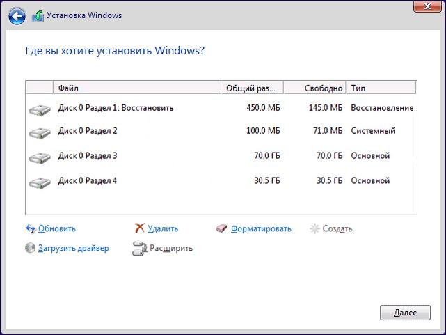 Просмотр и выбор диска для установки windows 10