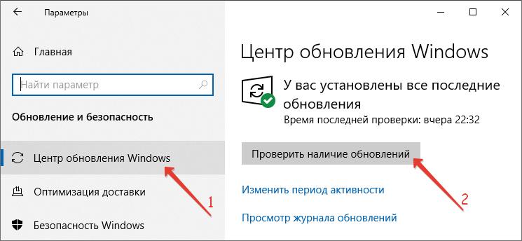 Проверка наличия обновлений в центре обновления windows