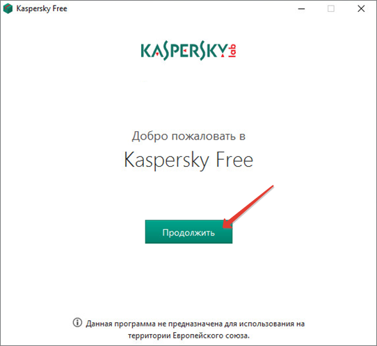Установка Kaspersky Free