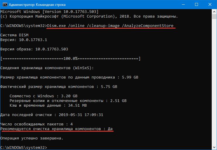 Анализ содержимого папки WinSxS