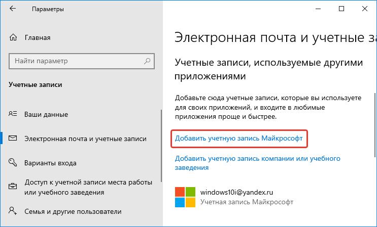 Добавление учетной записи Майкрософт в параметрах системы