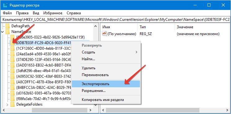 Экспорт файла объемных объектов