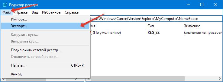 Экспорт файла реестра