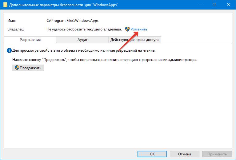 Изменить владельца папки WindowsApps