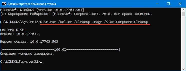 Очистка содержимого папки WinSxS