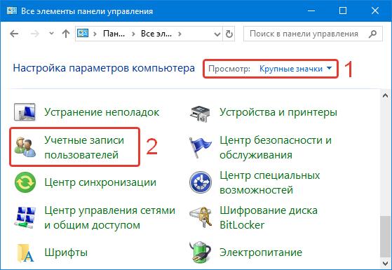 Открытие учетных записей пользователя в панели управления