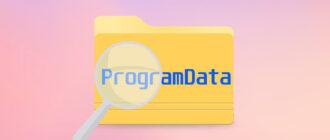 Папка ProgramData