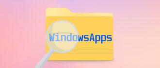 Папка WindowsApps