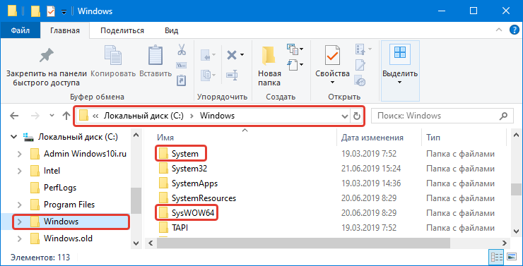 Папки SysWOW64 и System
