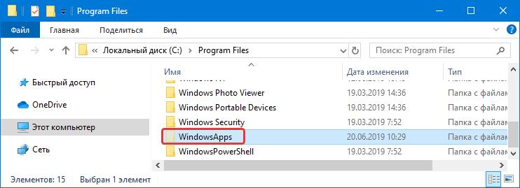 Расположение папки WindowsApps