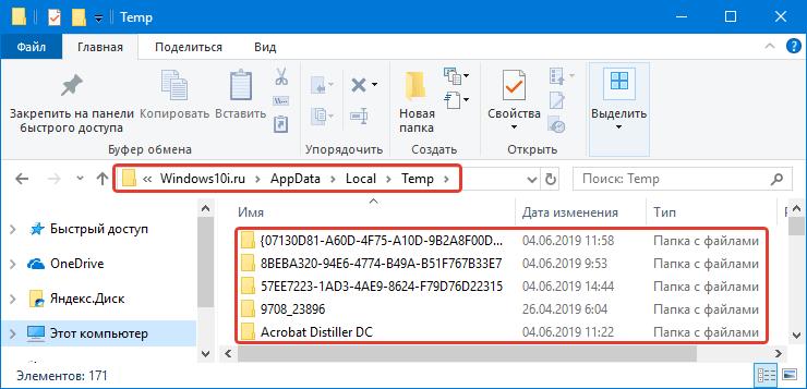 Удаление временных файлов из папки темп вручную