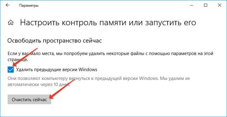 Удалить предыдущие версии Windows
