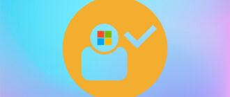 Войти в аккаунт Майкрософт