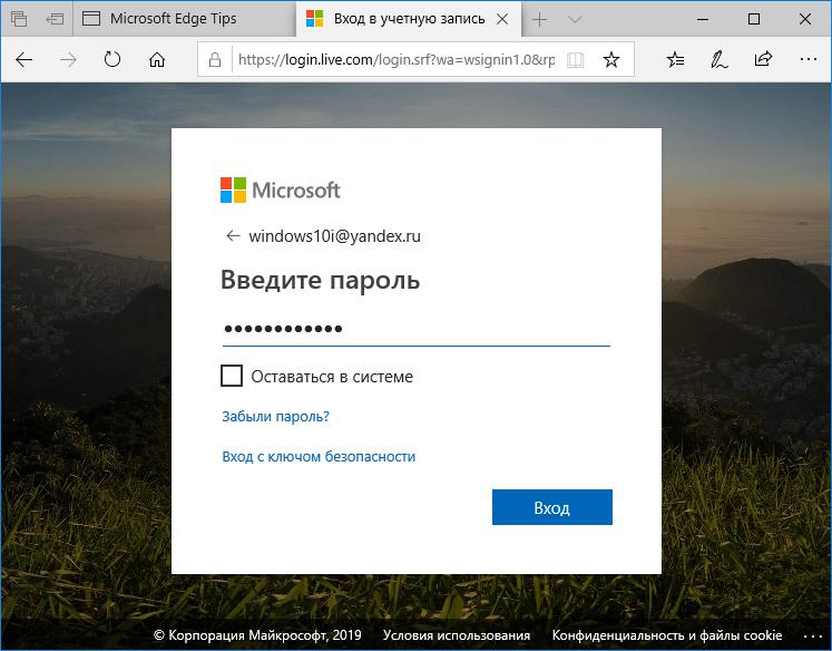 Ввод пароля от учетной записи Майкрософт