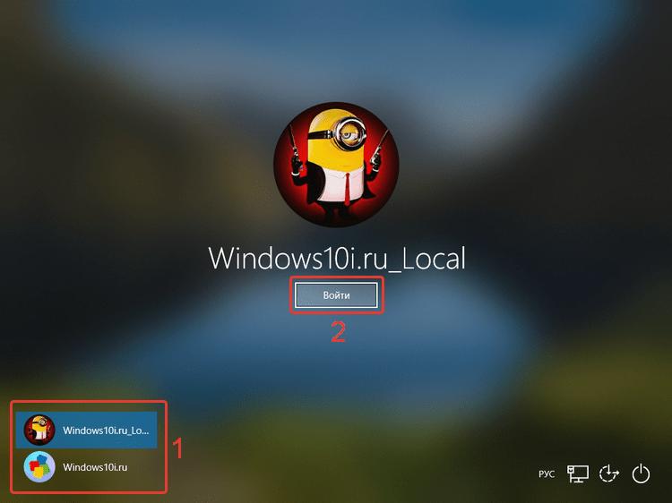 Выбор аккаунта на экране блокировки