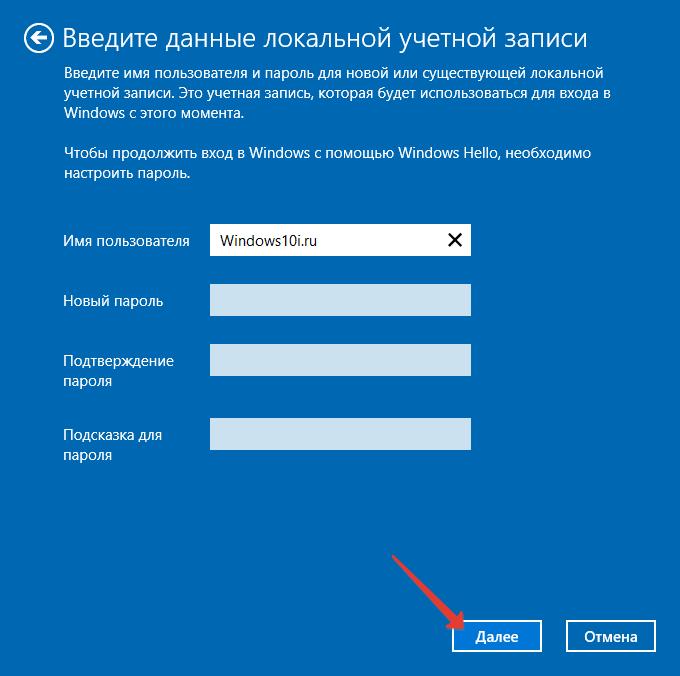 Выбор локальной учетной записи вместо аккаунта Майкрософт