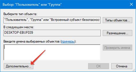Выбор пользователя папки WindowsApps
