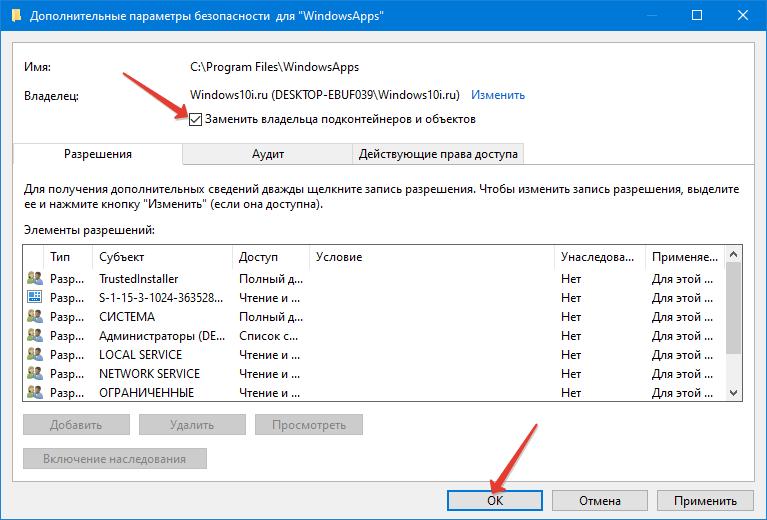 Заменить владельца подконтейнеров и объектов папки WindowsApps