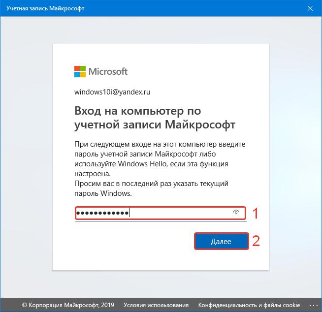 Ввод пароля текущего пользователя