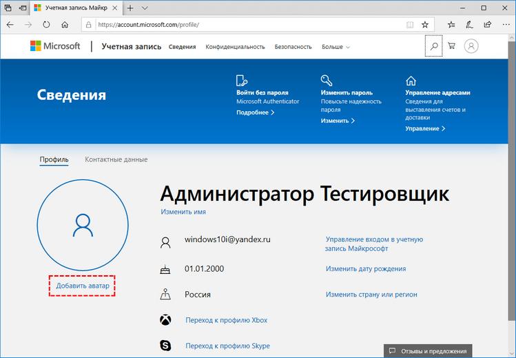 Изменить аватар профиля через браузер