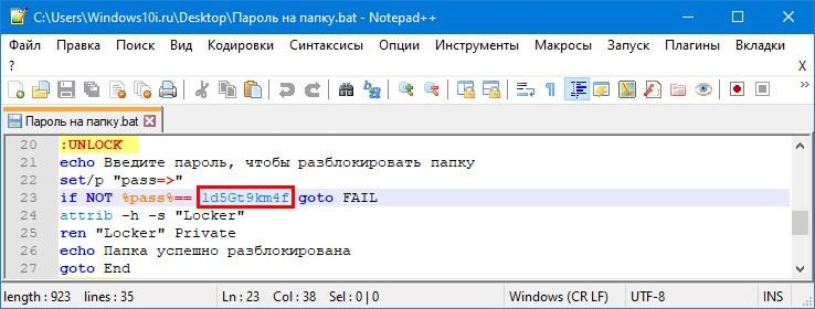 Изменить пароль в батнике