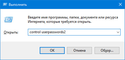 Команда control userpasswords2