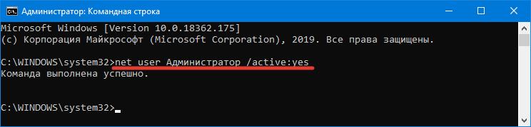 Команда net user Администратор activ eyes