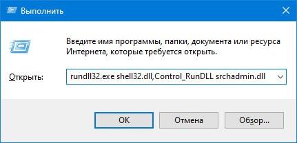 Команда rundll32.exe shell32.dll,Control_RunDLL srchadmin.dll